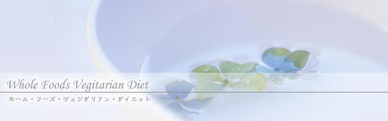 ホールフーズ・ヴェジタリアン・ダイエット